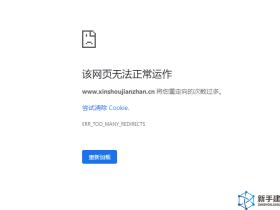 开启HTTPS后WordPress后台wp-admin登录后:显示抱歉,您不能访问此页面