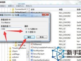 Windows远程连接3389端口开启/关闭方法