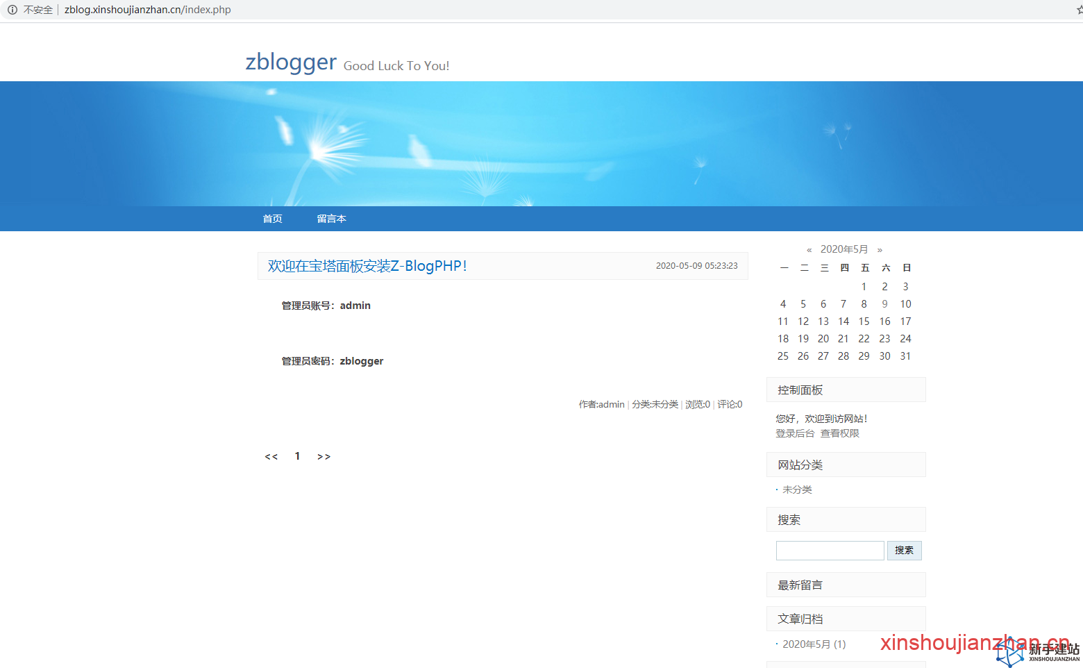 零基础使用宝塔面板一键搭建Z-Blog博客