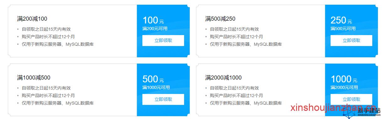 腾讯云服务器新客专属福利