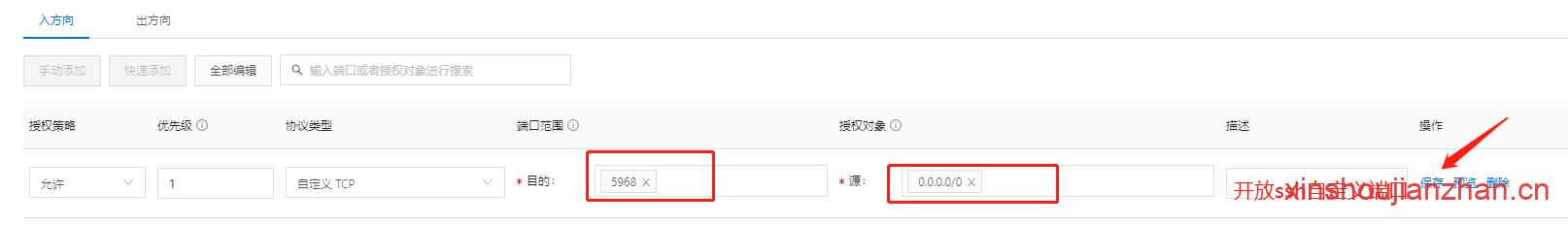 宝塔面板修改SSH端口教程