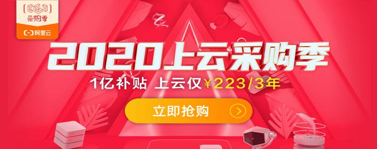 阿里云ECS云服务器 【上云必备】上云仅¥102/年 限时活动1亿补贴 223元/3年