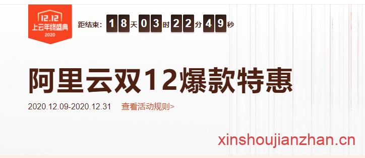 阿里云双十二优惠活动列表【低至85/年】