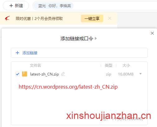 WordPress最新中文版下载地址(官网地址安全有效)