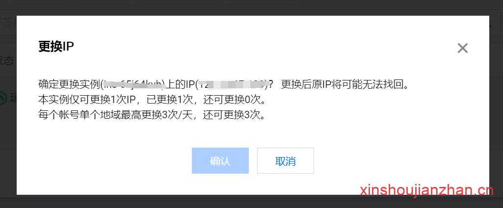 腾讯云服务器如何更换公网IP