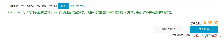 阿里云域名优惠口令免费使用55元一年