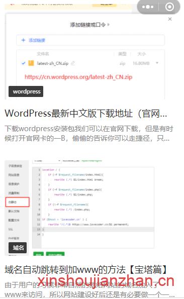 wordress小程序图片访问出现404问题解决办法