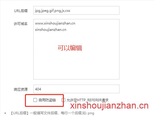 宝塔面板网站防盗链网址如何修改?