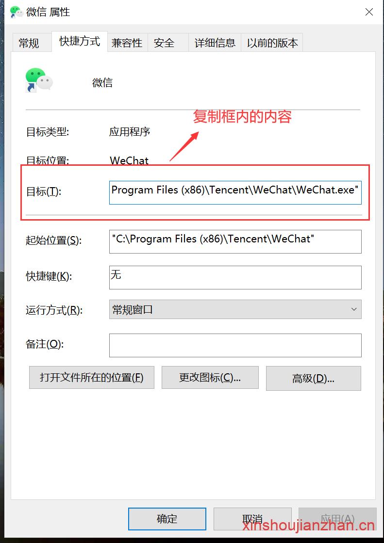 PC端微信如何多开?全网详细教程