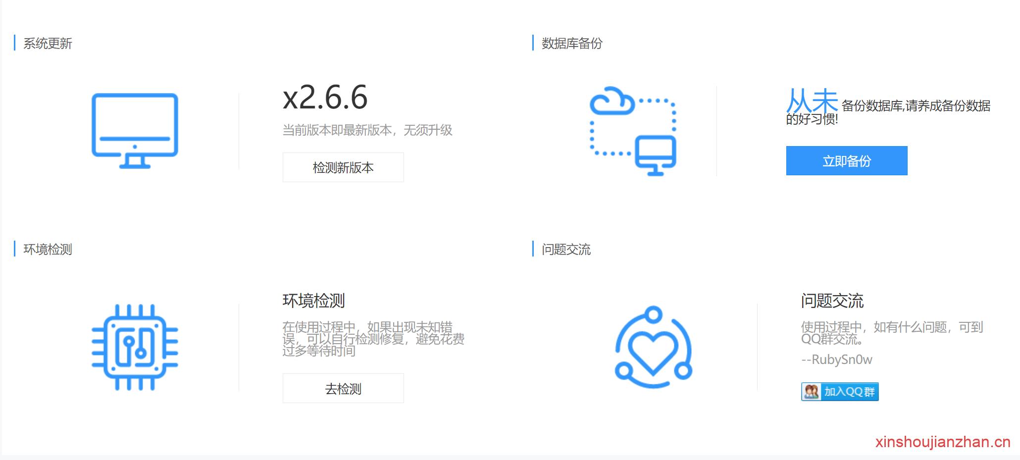 【最新版】微擎框架v2.6.6去授权一键安装纯净商业版