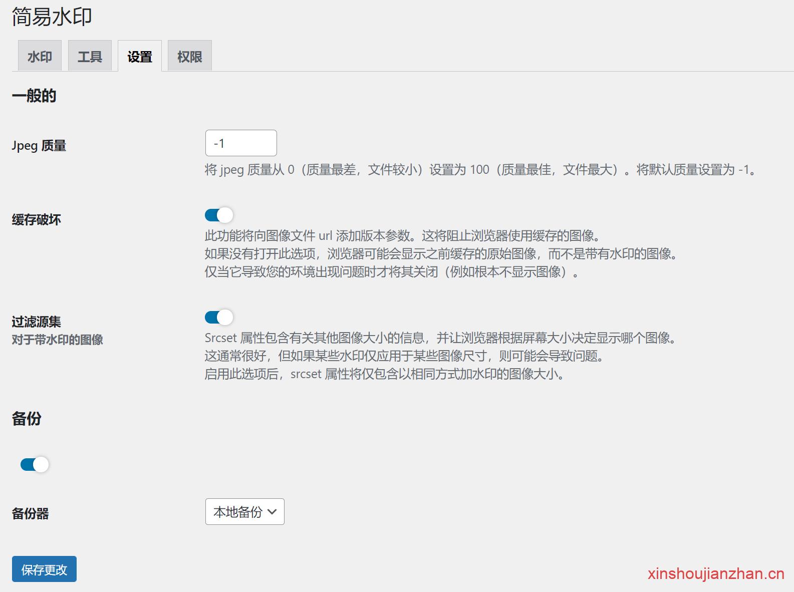 WordPress水印插件推荐