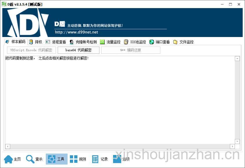 PHP源码扫描后门工具D盾防火墙免费下载