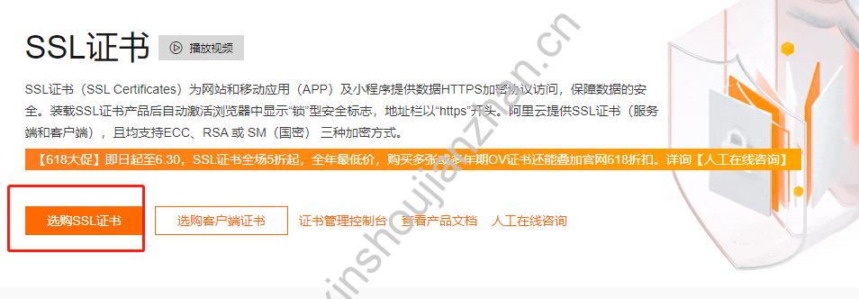 阿里云如何申请免费http(SSL)证书?