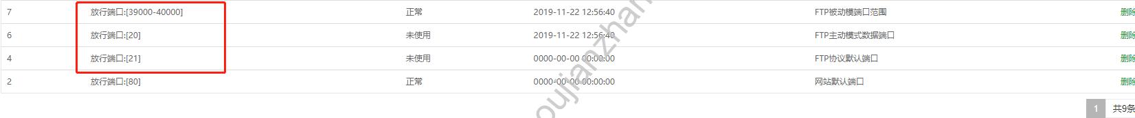 宝塔面板FTP无法连接的解决方案,实测有效
