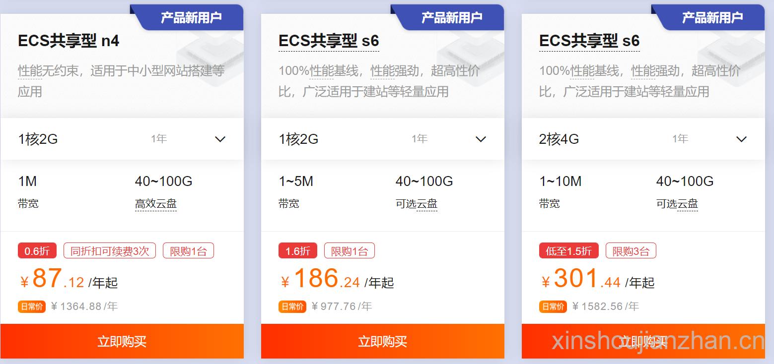 阿里云代金券(原优惠券)-100%性能1核2G只要0.6折 年付87元 3年只要261元