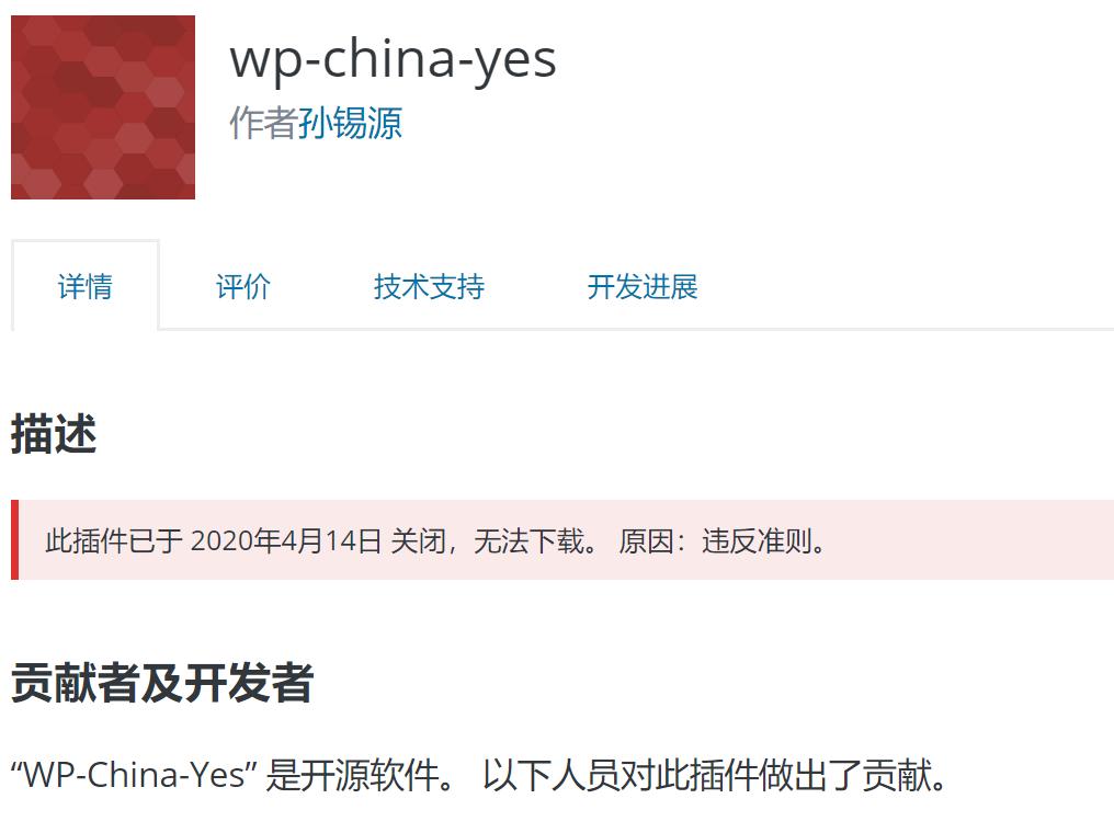 WordPress插件:WP-China-Yes解决国内访问官网慢的方法(亲测有效)