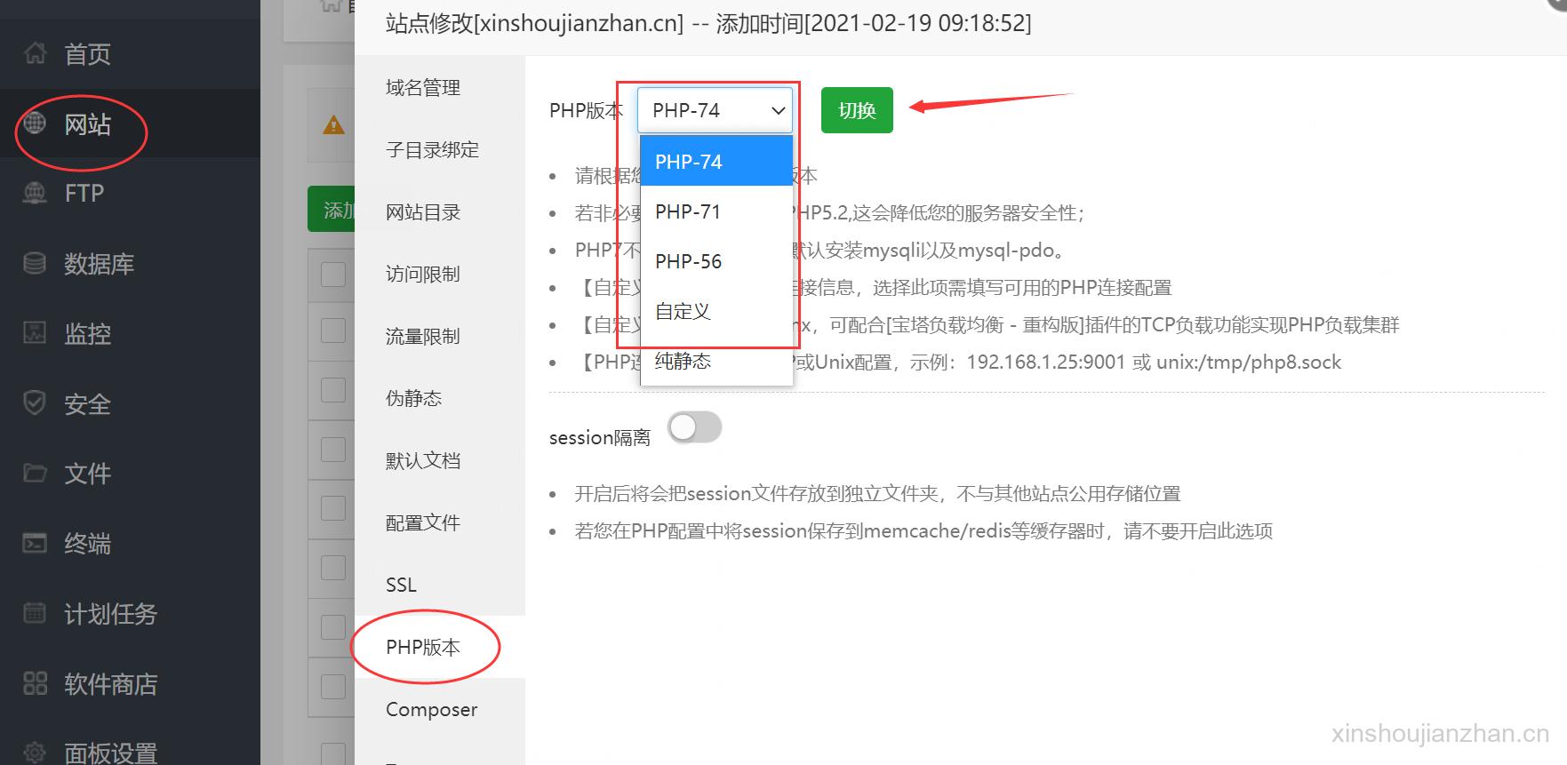 宝塔面板更换网站PHP版本教程