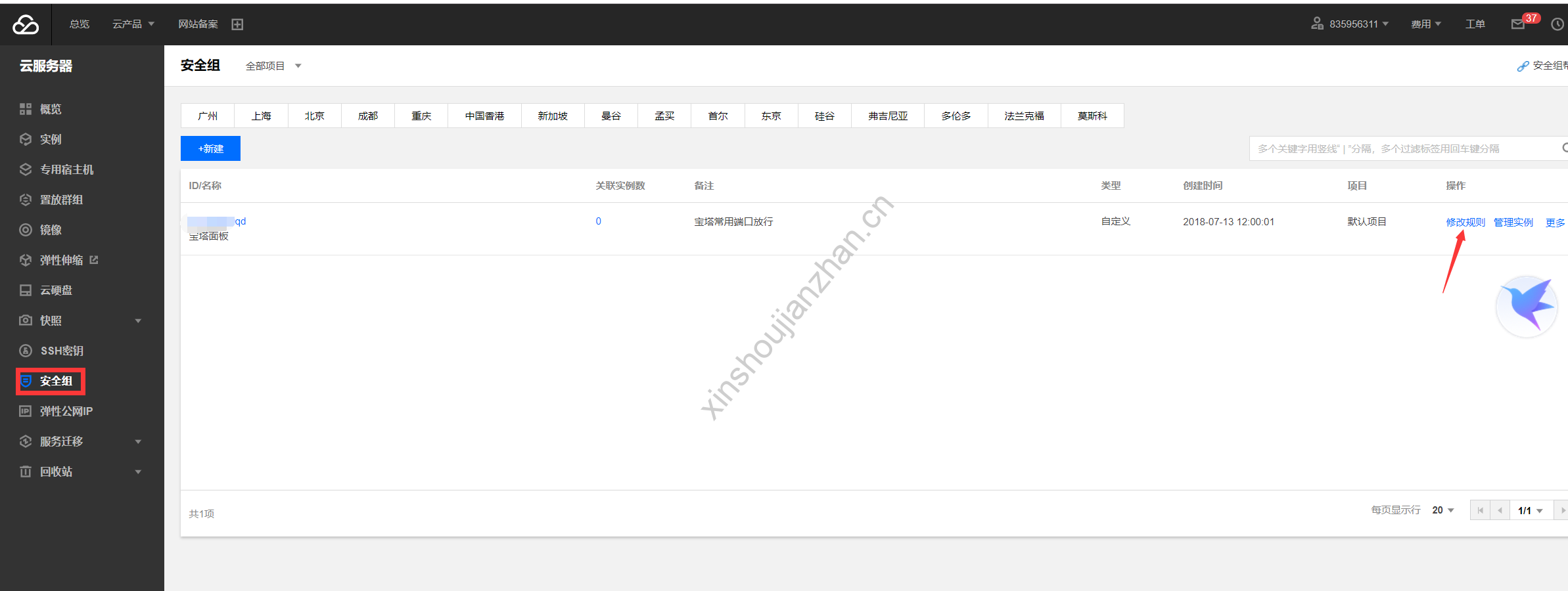 宝塔面板放行端口一、腾讯云服务器示例